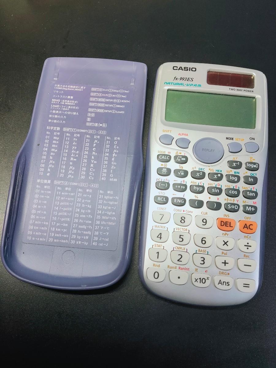 カシオ CASIO FX-993ES-N 数学自然表示関数電卓10桁 関数電卓 カシオ関数電卓