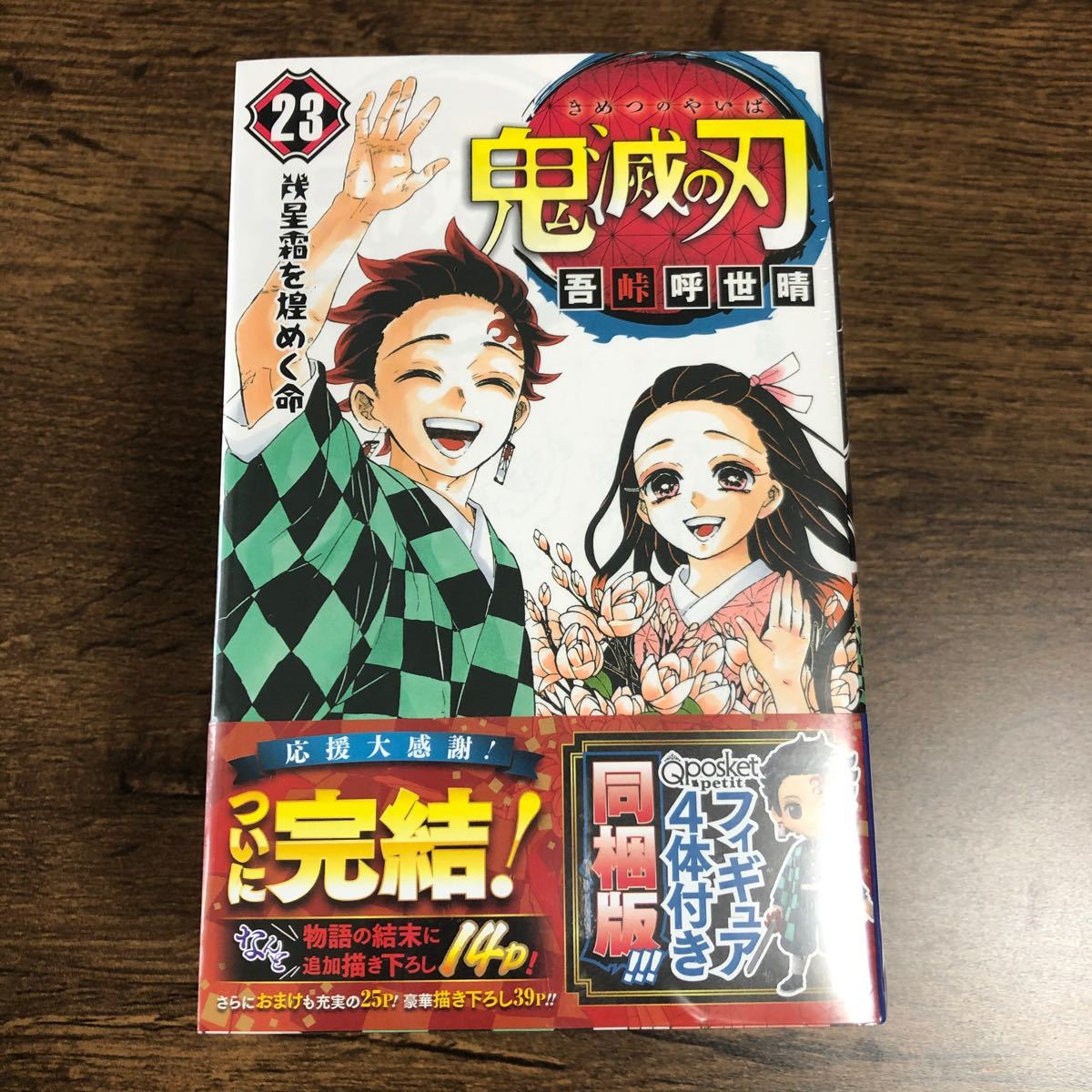 鬼滅の刃  23 フィギュア付き同梱版