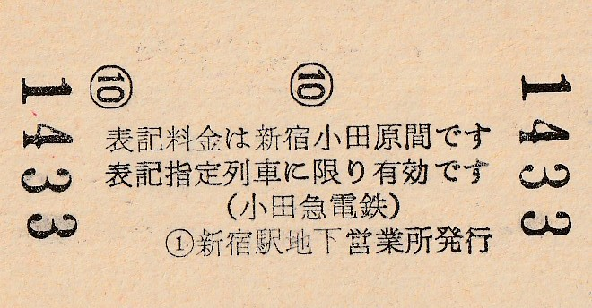 【小田急電鉄】A型硬券「第13はこね特別急行券」★郵送料無料!_画像2