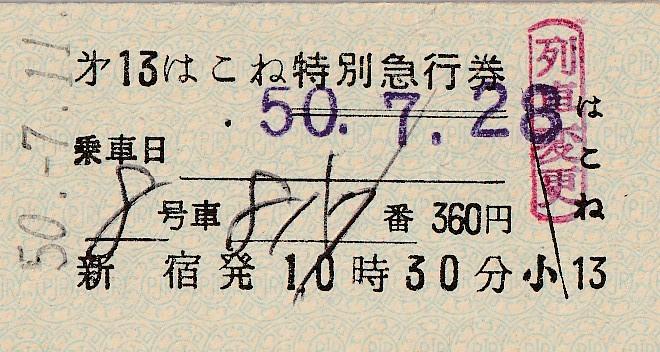 【小田急電鉄】A型硬券「第13はこね特別急行券」★郵送料無料!_画像1