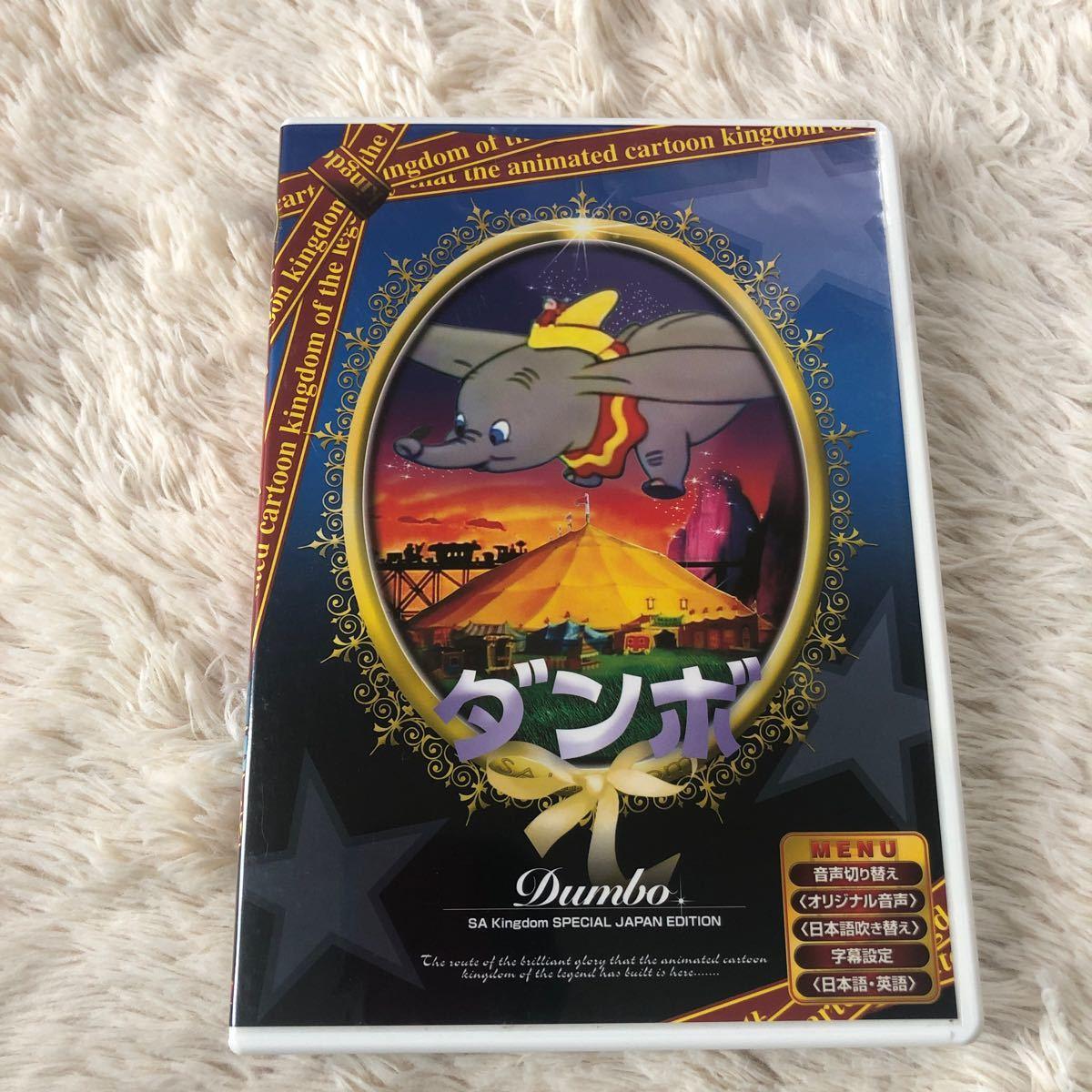 DVD/ダンボ 動作確認済み