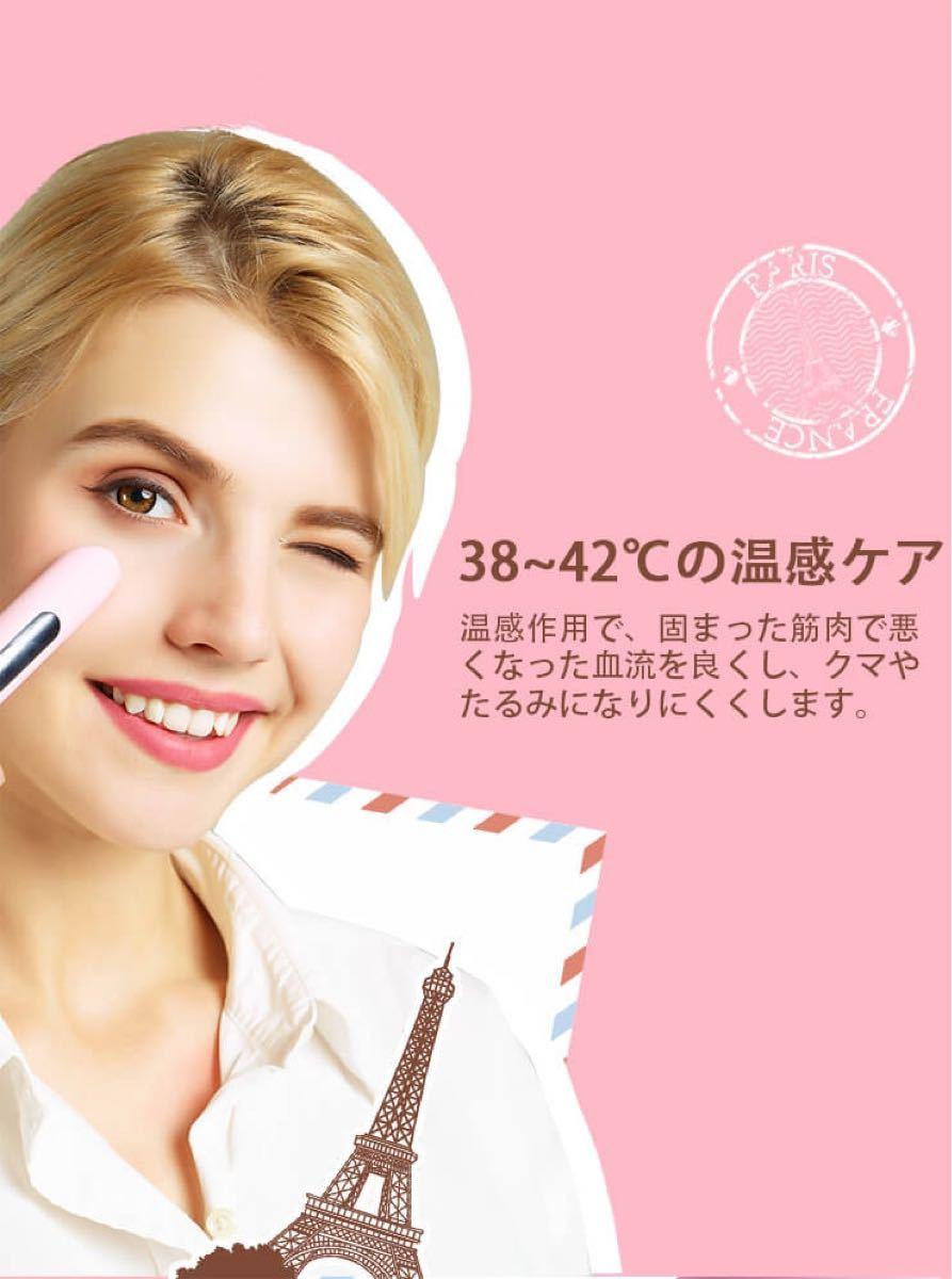目元ケア美容器  アイマッサージャー 温熱 イオン導入 音波振動 美顔器
