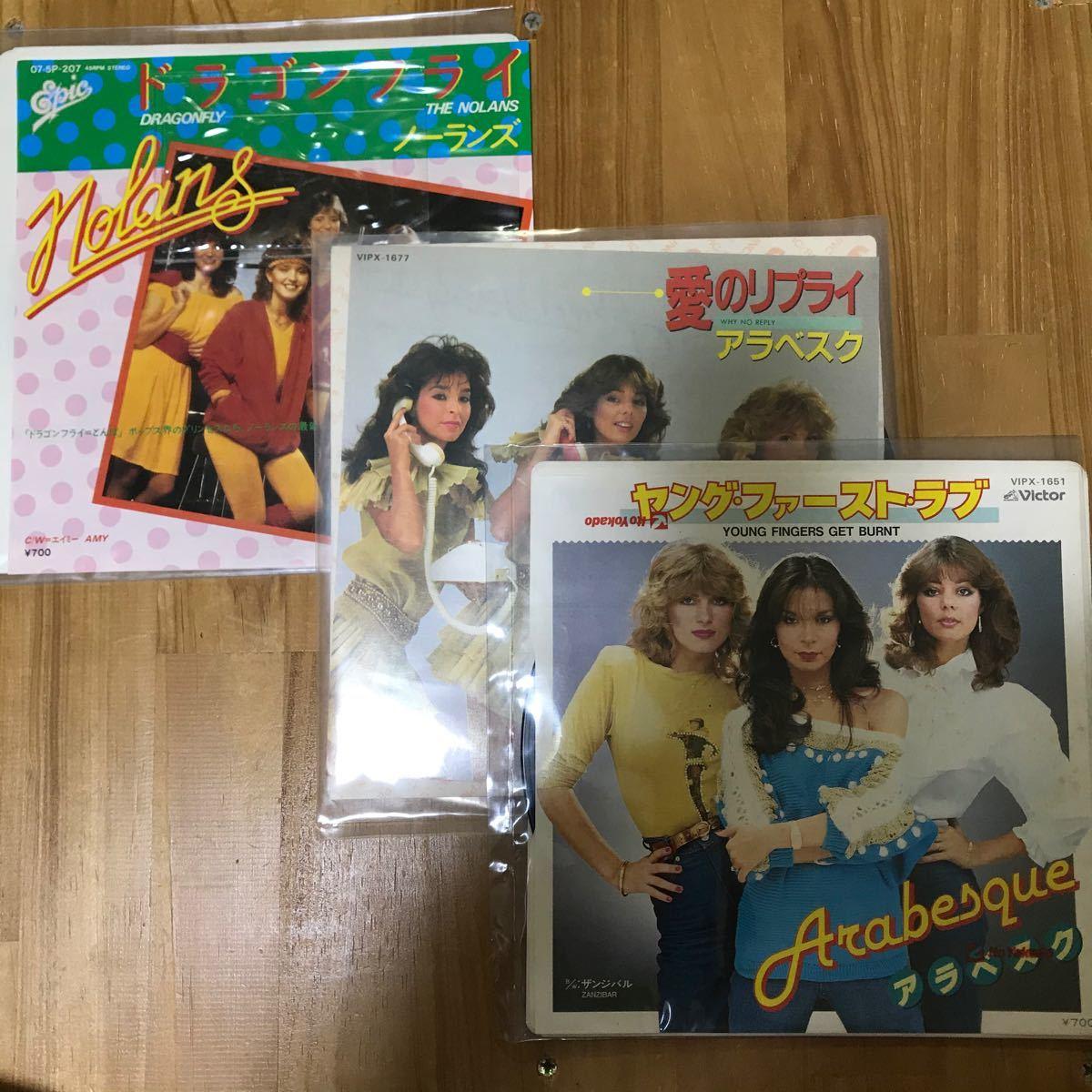 レコード 80年代洋楽 アラベスク ノーランズ