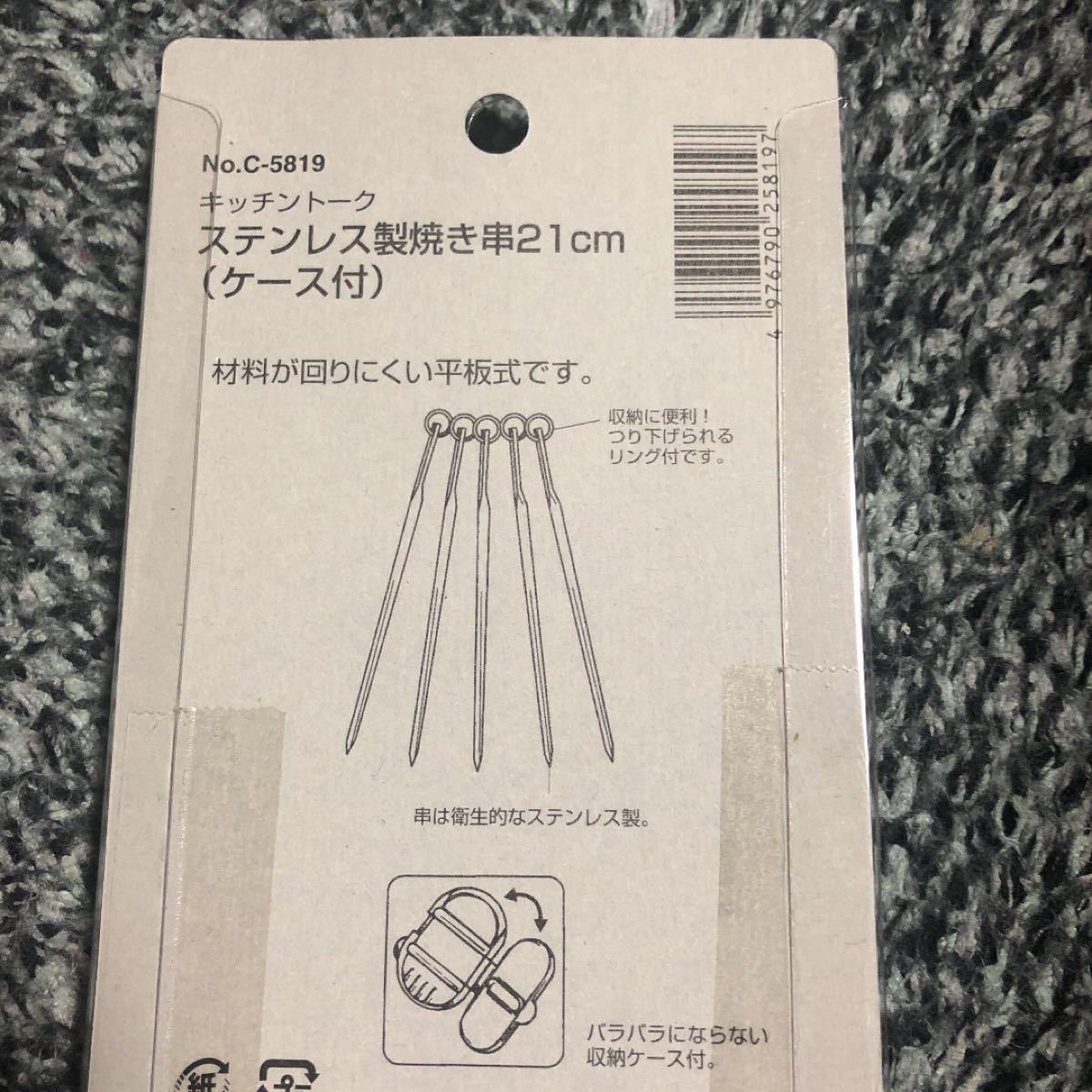 ステンレス製 焼き串 21センチ 5本セット ケース付 新品未使用 未開封