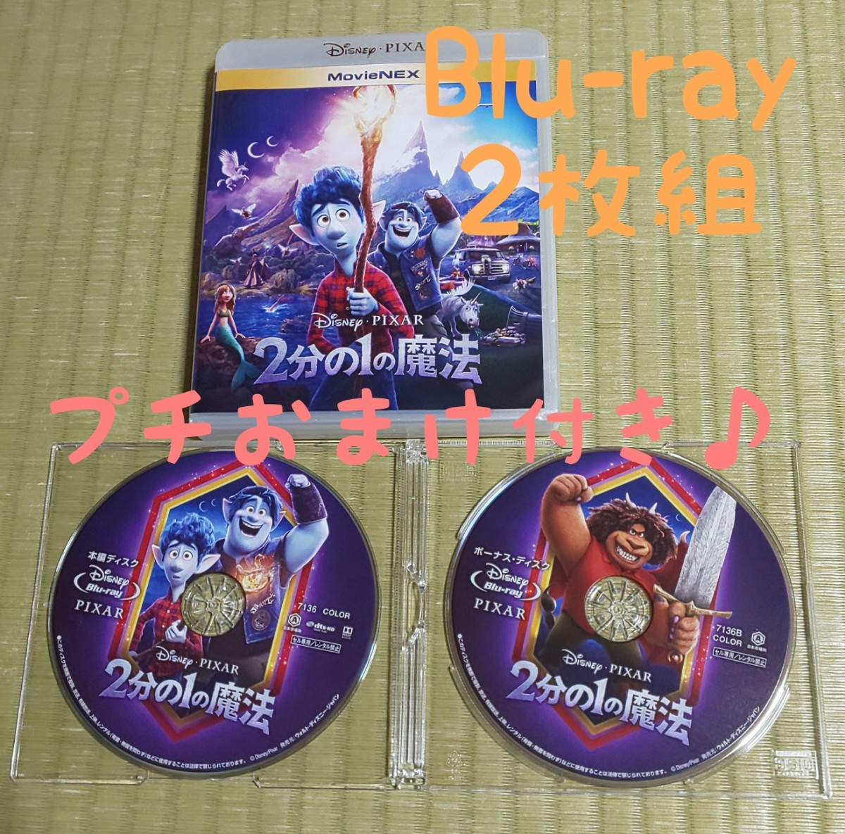 ★未再生Blu-ray★ 2分の1の魔法 ブルーレイ BD ディズニー MovieNEX Disney ピクサー Pixar
