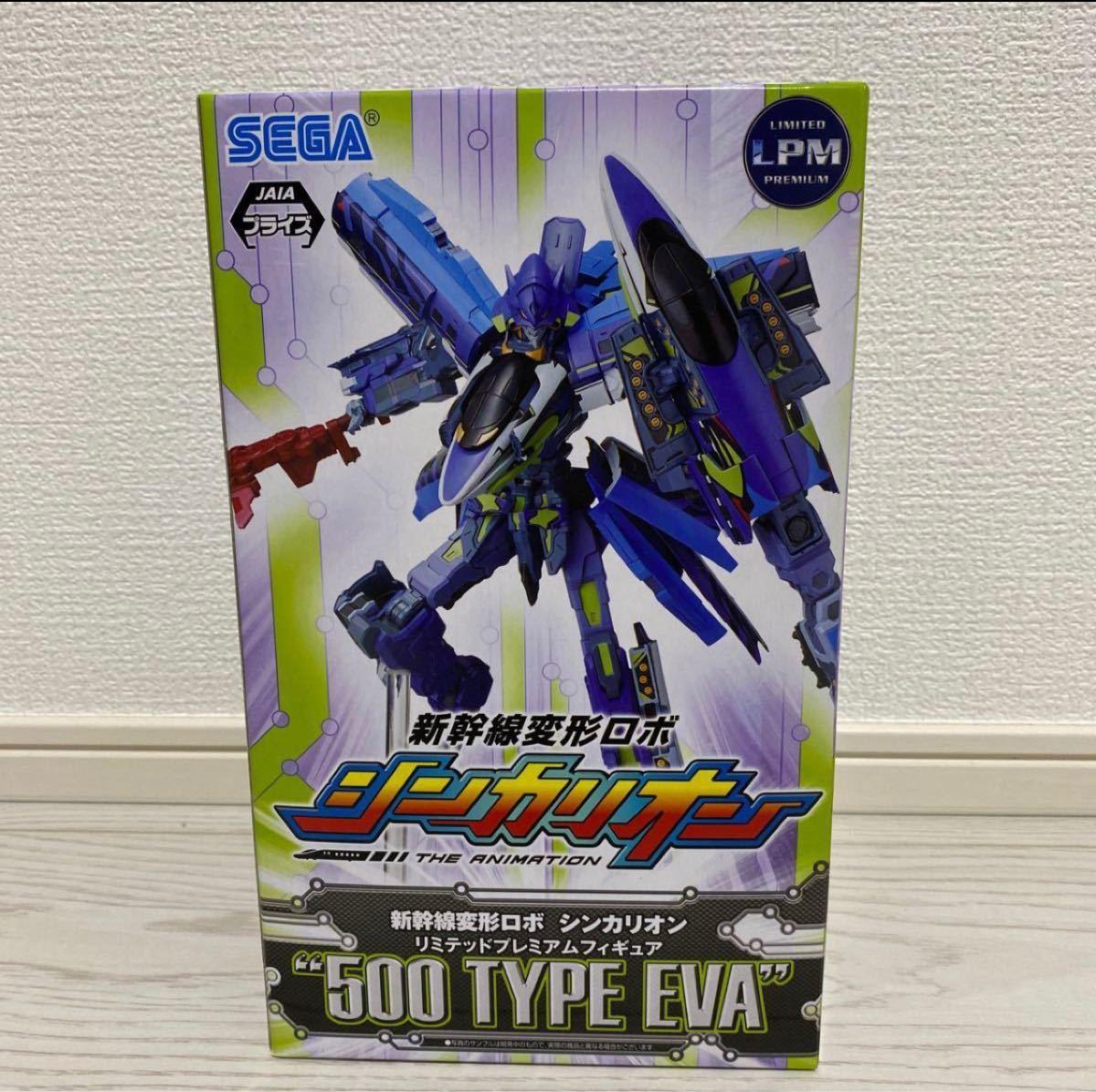 新幹線変形ロボシンカリオン 500typeEVA