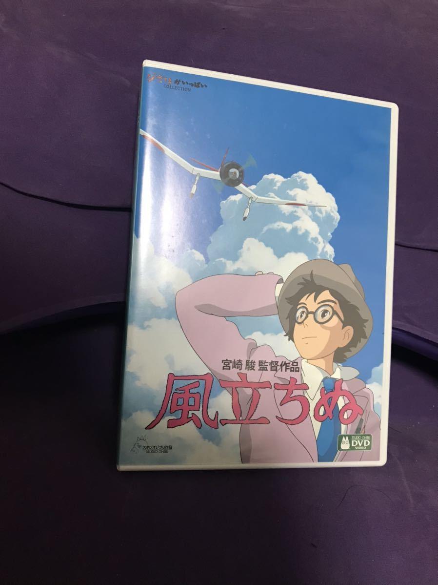 風立ちぬ DVD 宮崎駿 ジブリ