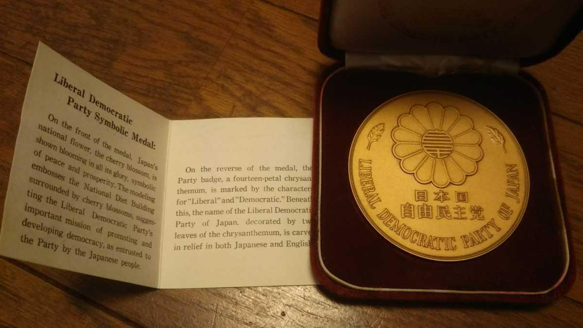 記念メダル 自民党 自由民主党 海外向け?メダル バッジ_画像2