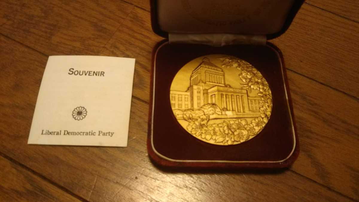 記念メダル 自民党 自由民主党 海外向け?メダル バッジ_画像1