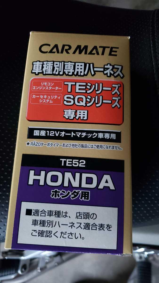 CAR MATE カーメイト リモコン エンジンスターター 車種別専用ハーネス TE 52 HONDA 用 未使用_画像1
