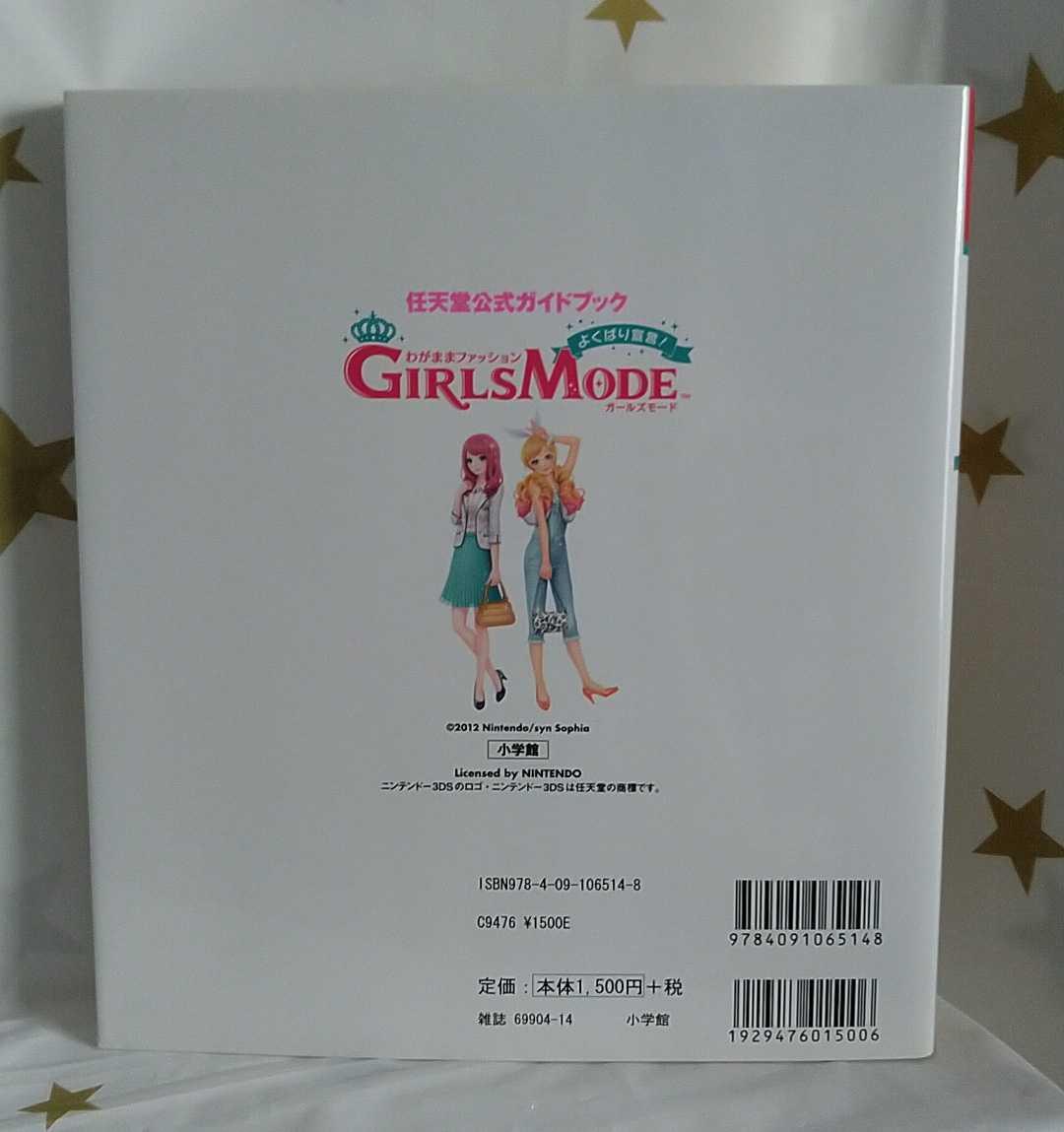 ☆初版☆わがままファッション GIRLSMODE よくばり宣言! 任天堂公式ガイドブック