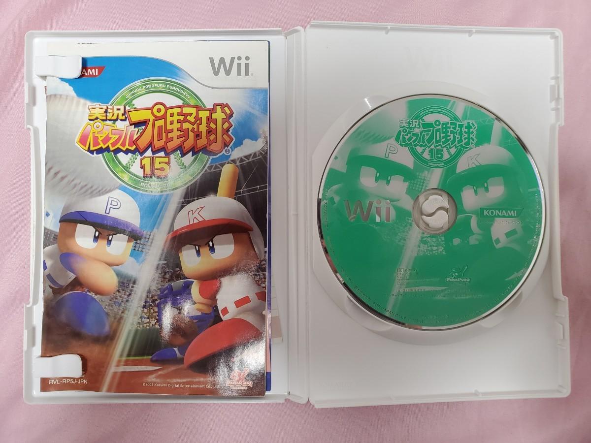【即日発送・値引き可能】『実況パワフルプロ野球15 Wii』Wiiソフト