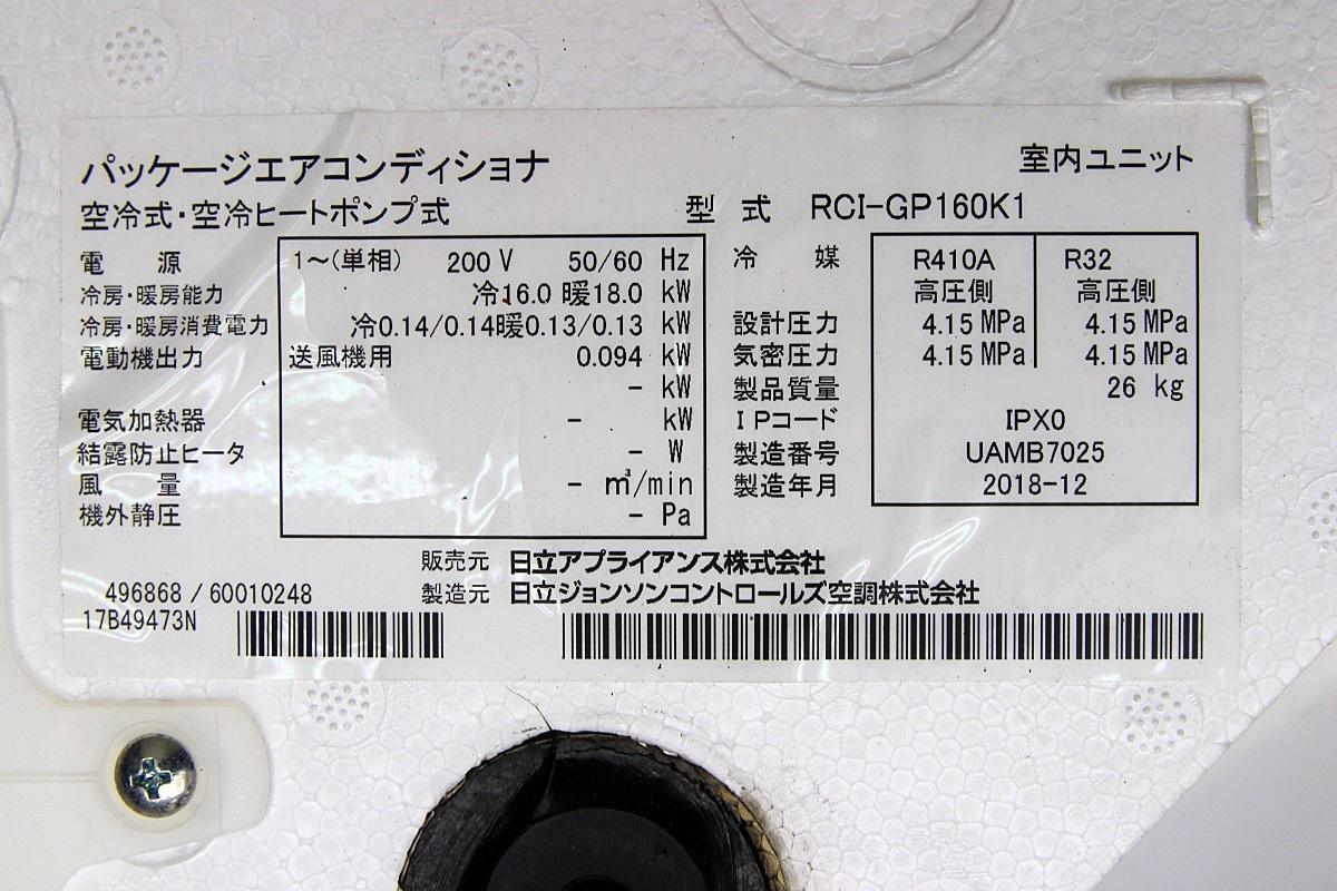 超美品!18年製 日立 6馬力 29~46坪 業務用 天カセ パッケージエアコン 4方向 天井埋め込み RCI-GP160K1 三相200V_画像5