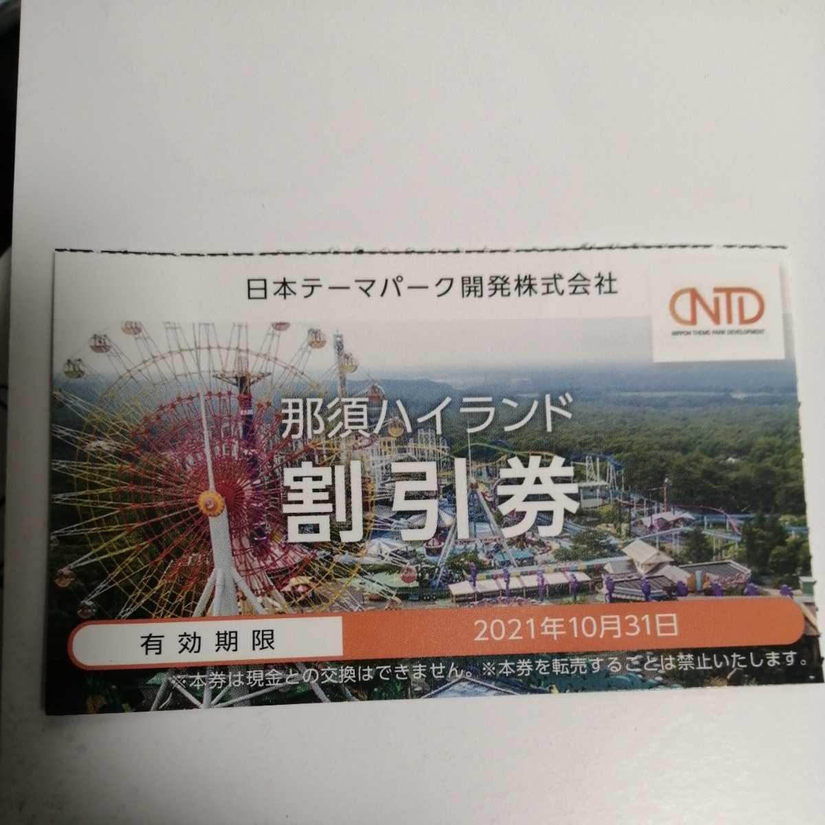 ★☆★ 入園料半額 那須ハイランド 割引券   ☆★☆_画像1
