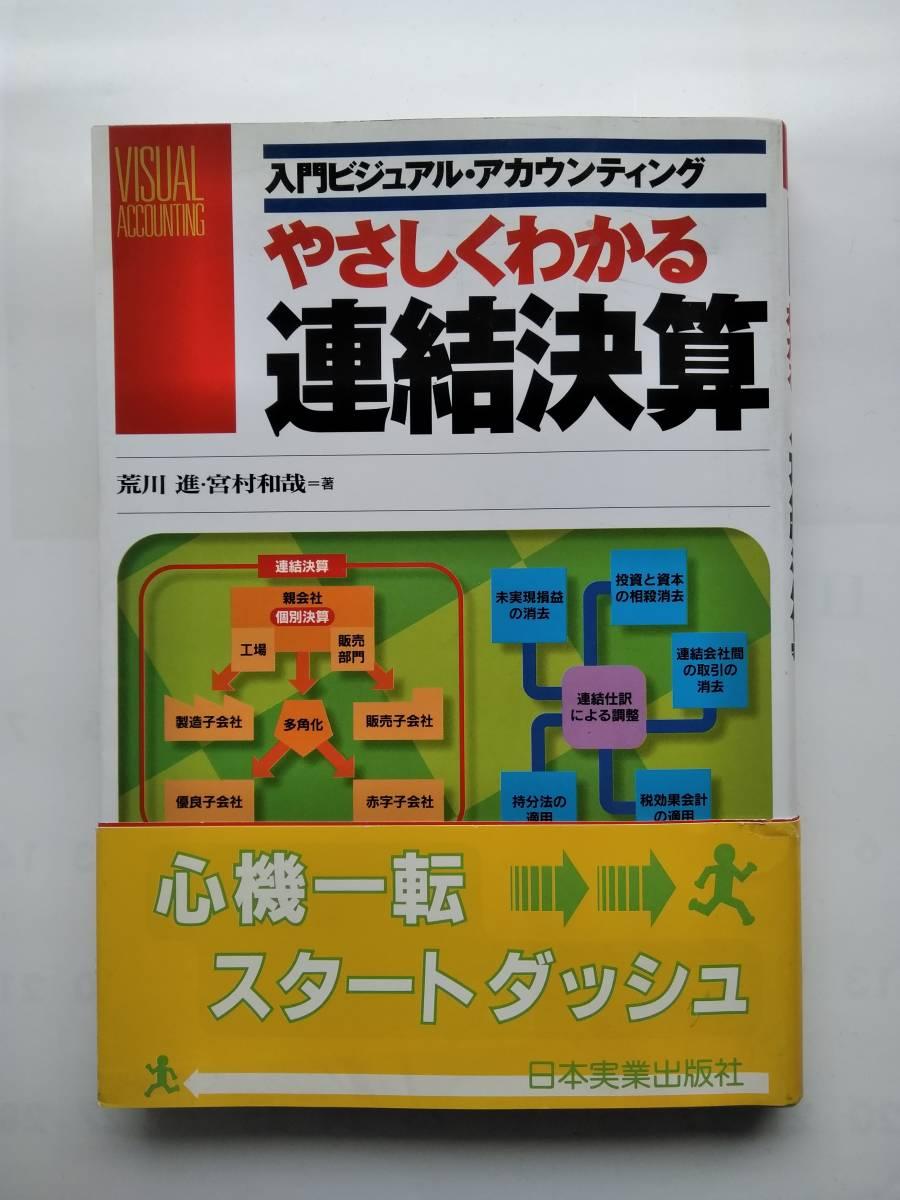 やさしくわかる連結決算 入門ビジュアル・アカウンティング 荒川進・宮村和哉 日本実業出版社 9784534027795
