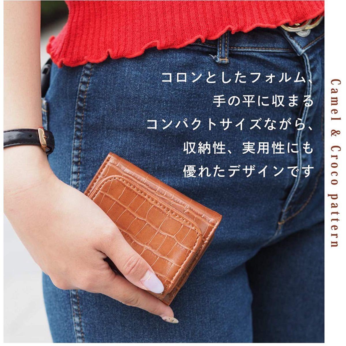 財布 レディース コンパクト ミニサイズ 三つ折り財布 小銭入れ コインケース 婦人用 小さい財布 クロコ柄 パイソン柄 アニマル