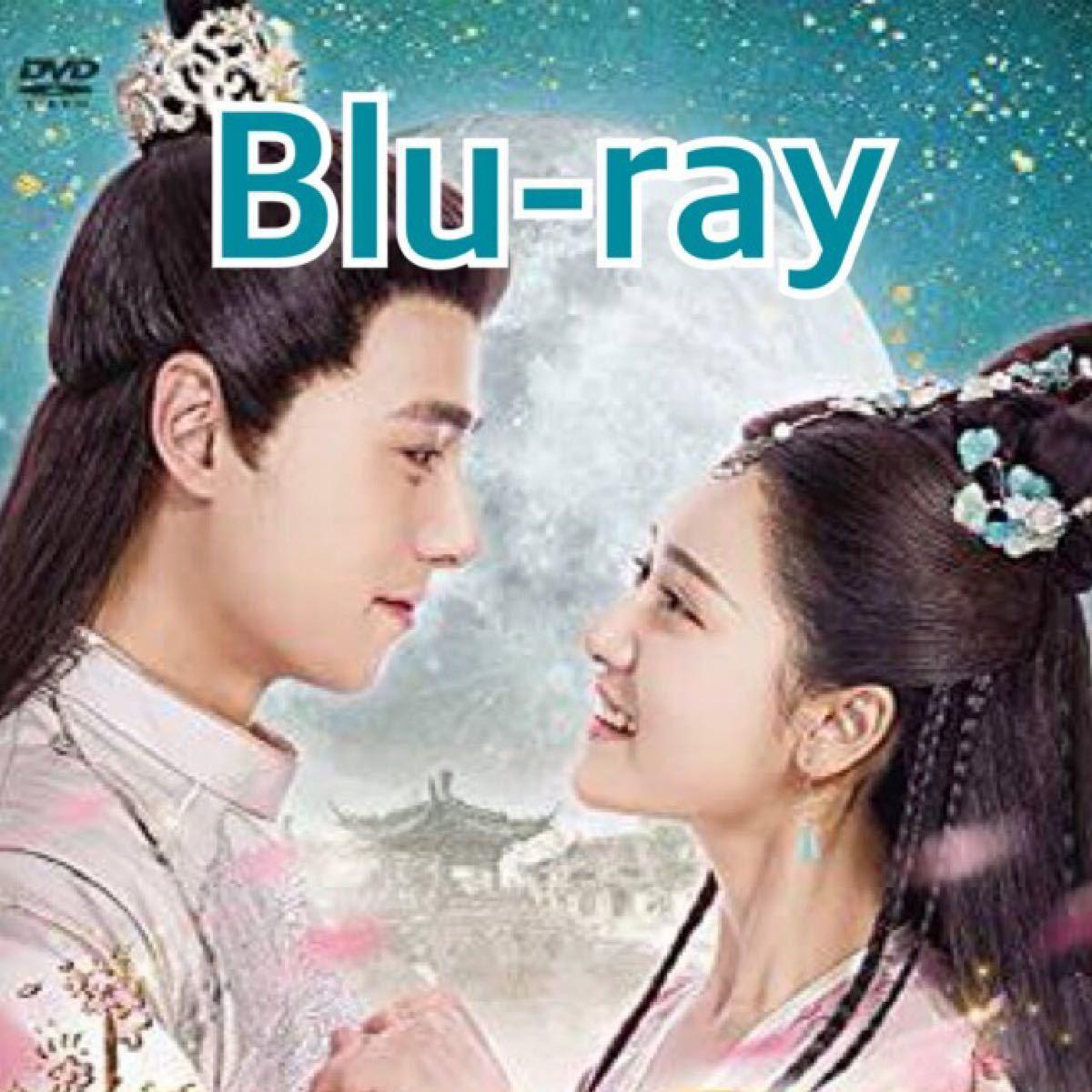中国ドラマ 明月紀 夢うつつの皇女 Blu-ray