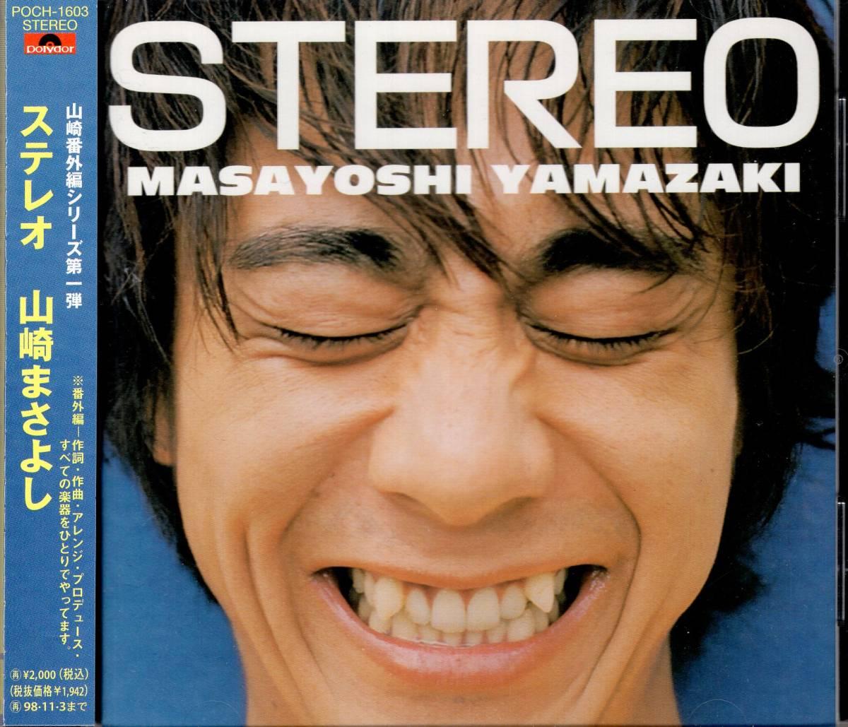 Cd) Masayoshi Yamazaki Stereo