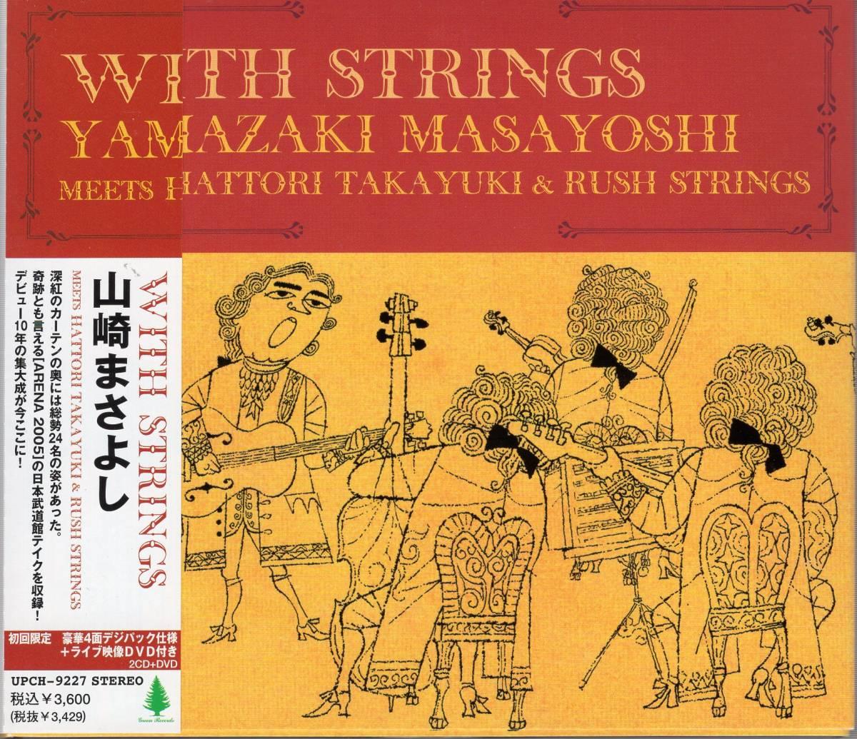 CD) Masayoshi Yamazaki WITH STRINGS