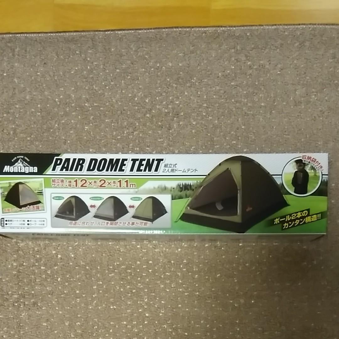 キャンプ テント 組立式2人用ドームテント Montagna グリーン