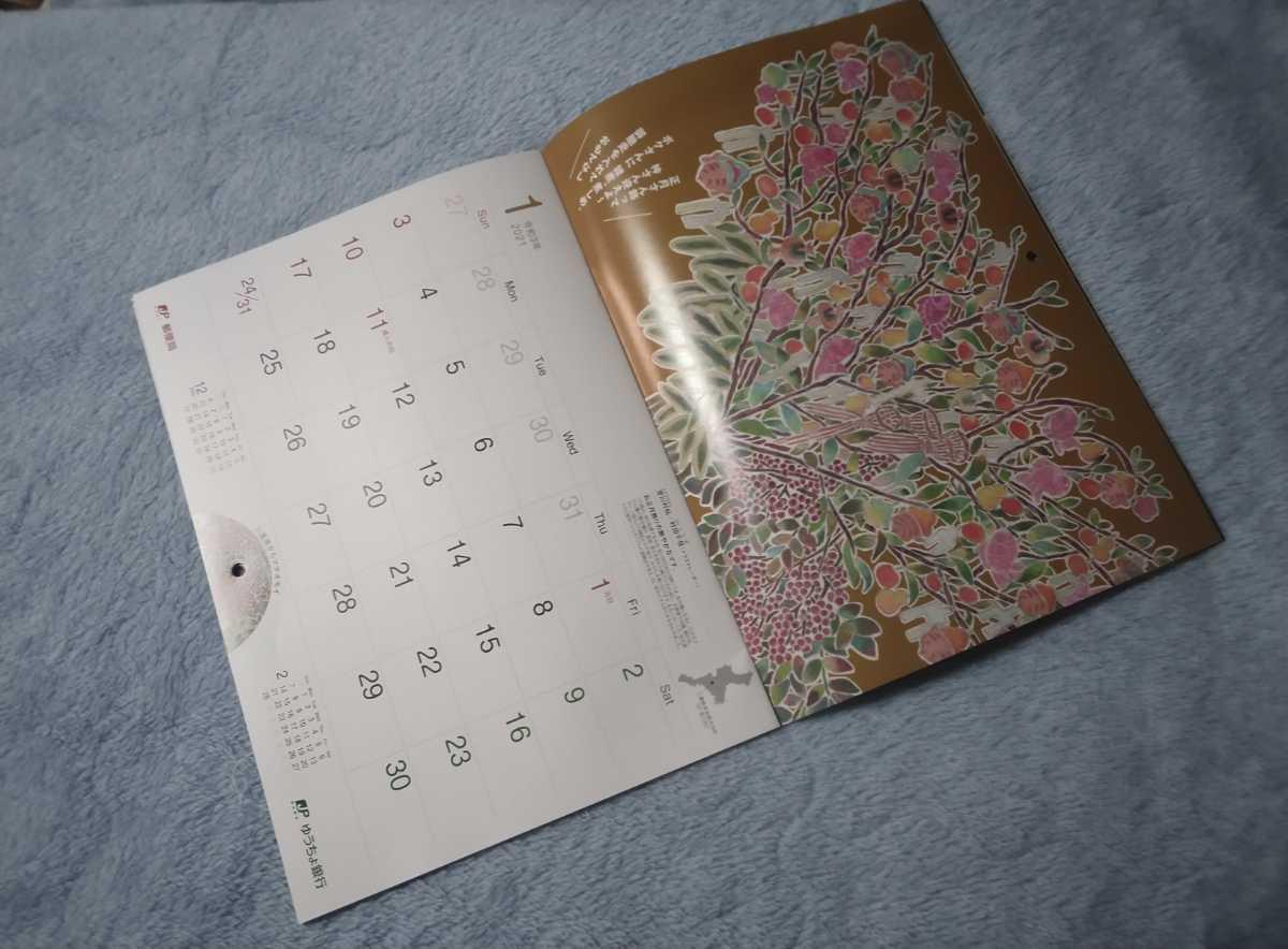 【未使用、非売品】ゆうちょ マチオモイカレンダー 2021年(令和3年) 壁掛けイラストカレンダー_画像2