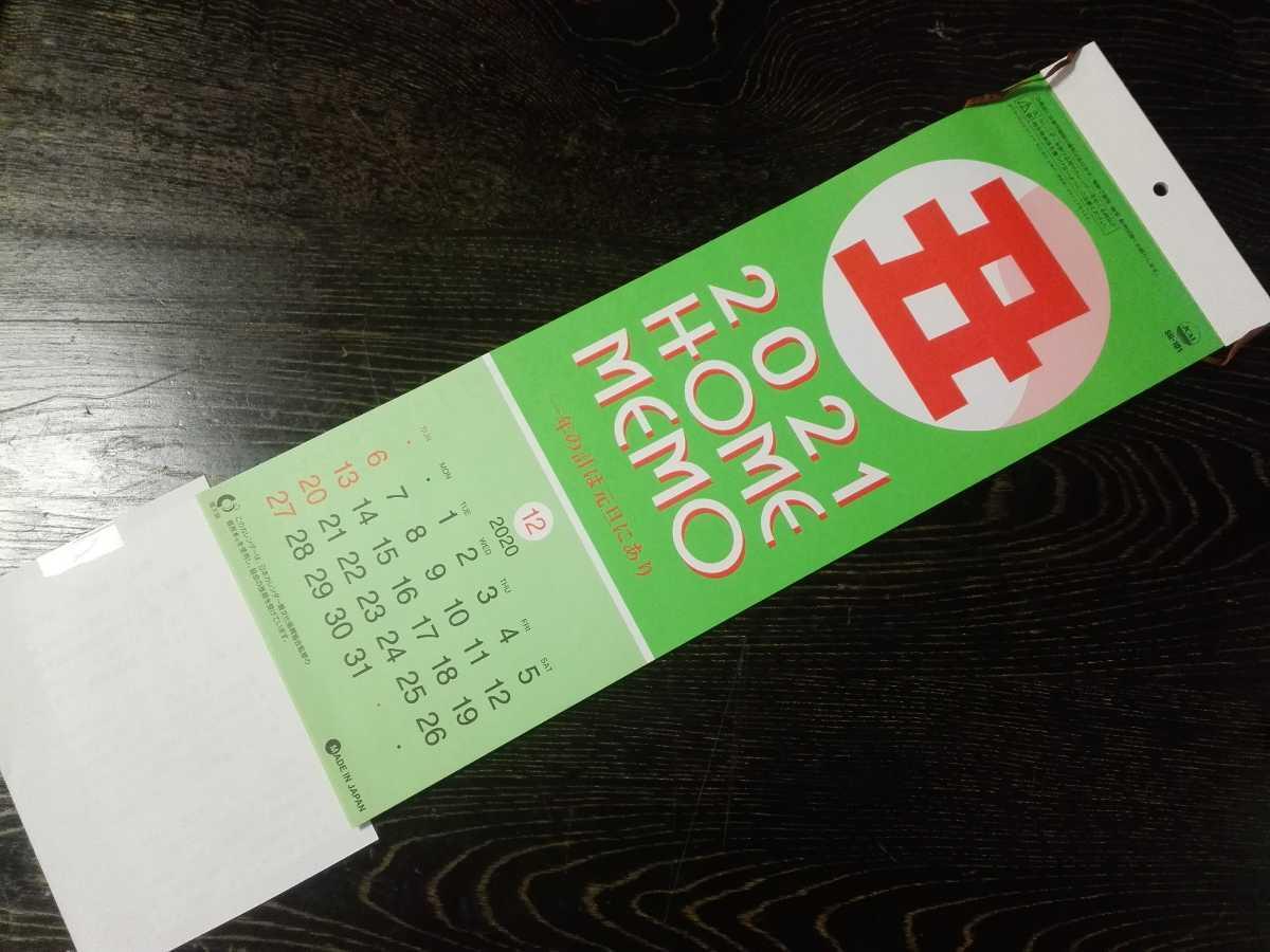 【未使用・非売品】2021年(令和3年)壁掛けカレンダー メモ書き可能 超便利 旧暦、六曜、六十干支、満年齢早見表 柱サイズ 吊るし紐付き_画像1