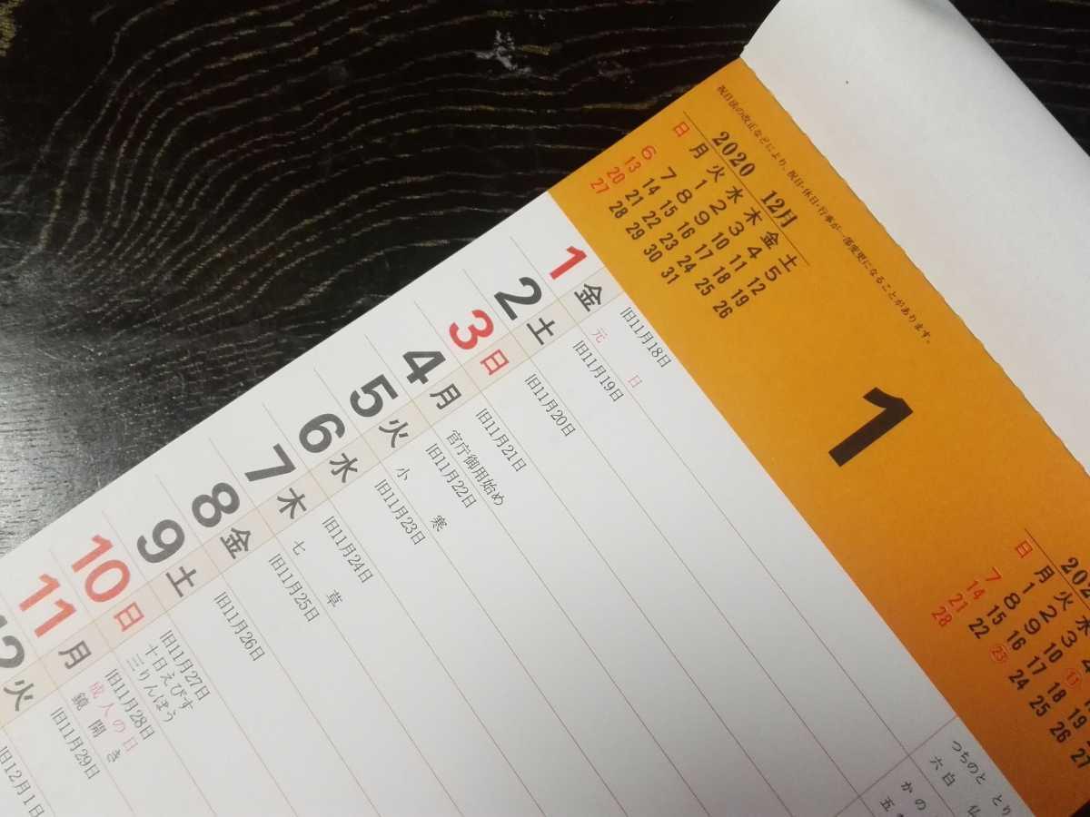 【未使用・非売品】2021年(令和3年)壁掛けカレンダー メモ書き可能 超便利 旧暦、六曜、六十干支、満年齢早見表 柱サイズ 吊るし紐付き_画像3