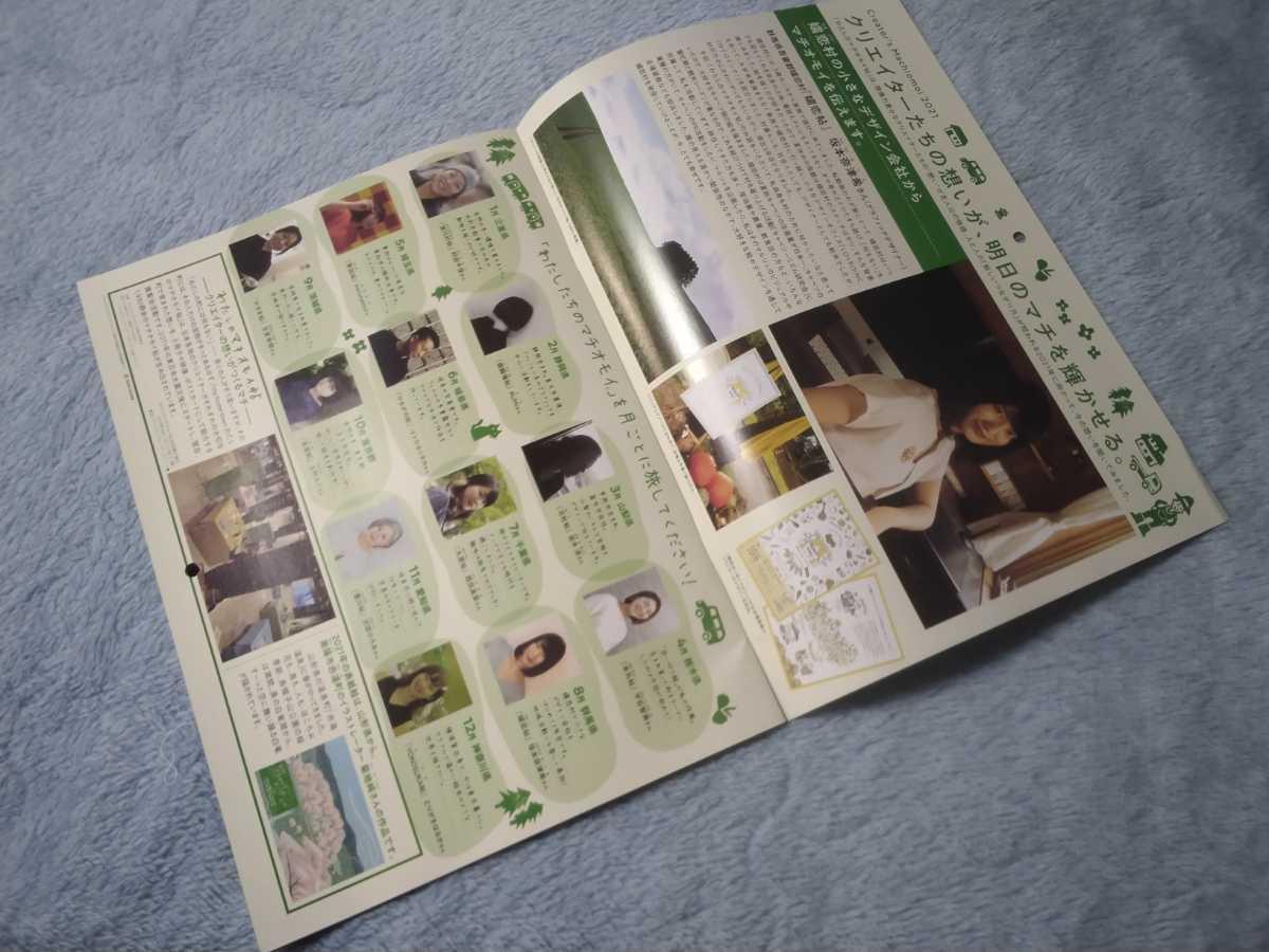 【未使用、非売品】ゆうちょ マチオモイカレンダー 2021年(令和3年) 壁掛けイラストカレンダー_画像6
