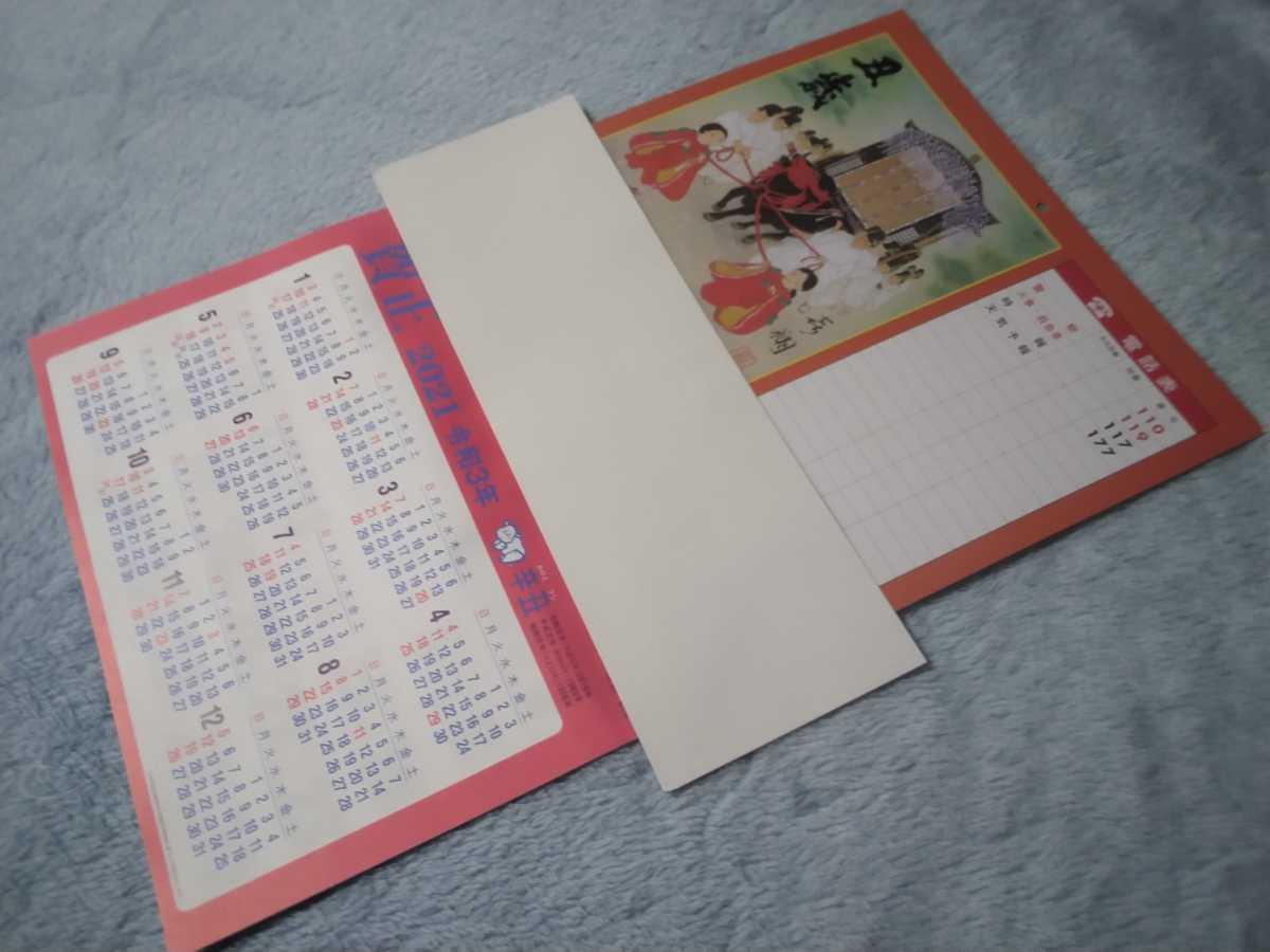 【未使用、非売品】2021年(令和3年) 壁掛けカレンダー 日本画 干支 牛車 電話表予定表等の書き込み欄あり シンプル 簡単メモ書き可能_画像1