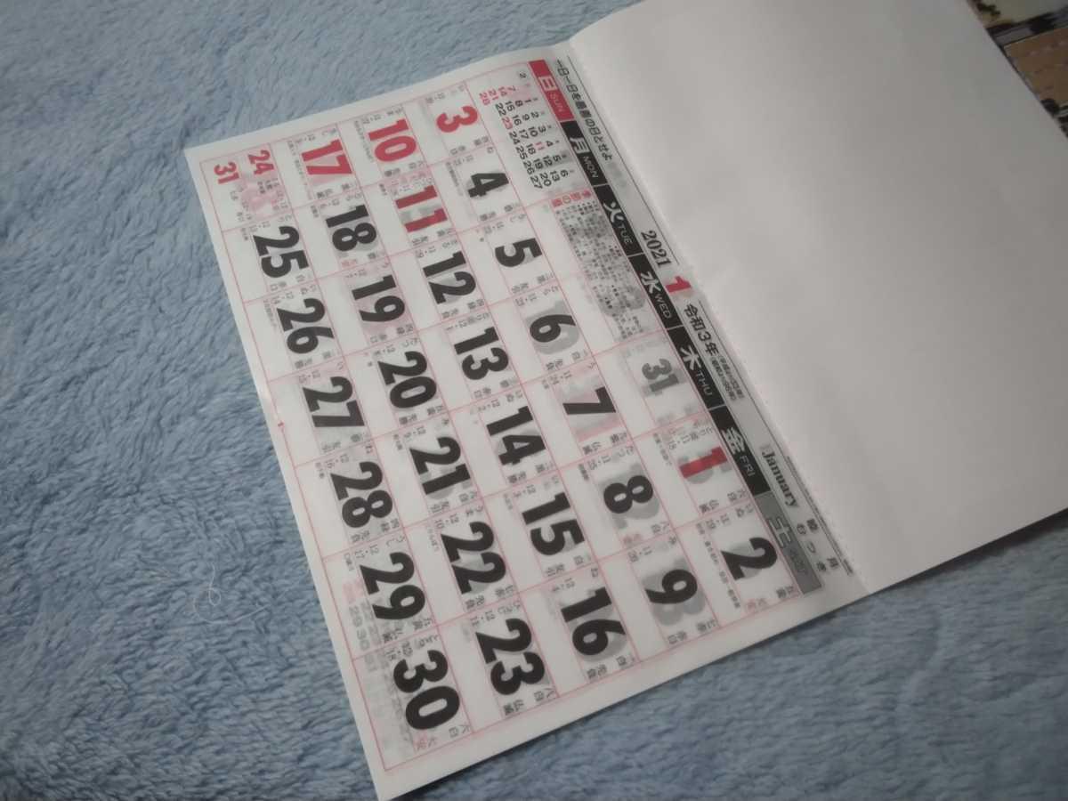 【未使用、非売品】2021年(令和3年) 壁掛けカレンダー 日本画 干支 牛車 電話表予定表等の書き込み欄あり シンプル 簡単メモ書き可能_画像2