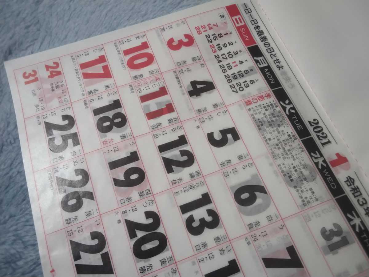 【未使用、非売品】2021年(令和3年) 壁掛けカレンダー 日本画 干支 牛車 電話表予定表等の書き込み欄あり シンプル 簡単メモ書き可能_画像3