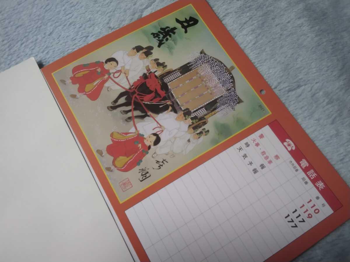 【未使用、非売品】2021年(令和3年) 壁掛けカレンダー 日本画 干支 牛車 電話表予定表等の書き込み欄あり シンプル 簡単メモ書き可能_画像4