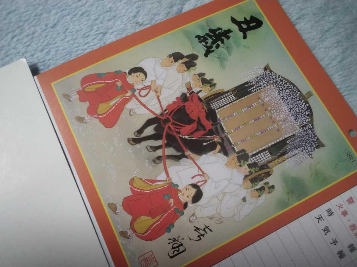 【未使用、非売品】2021年(令和3年) 壁掛けカレンダー 日本画 干支 牛車 電話表予定表等の書き込み欄あり シンプル 簡単メモ書き可能_画像6