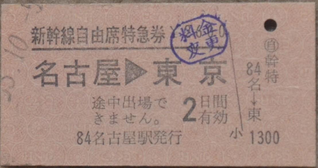 [送料別] 国鉄 新幹線自由席特急券「名古屋⇒東京」(A型硬券,未入鋏) *糊付け痕,はく離アリ 昭53-10-5 5533_画像1