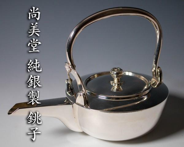 大阪淀屋橋【尚美堂】純銀製 銚子 324g 共箱 証明書 真作保証品