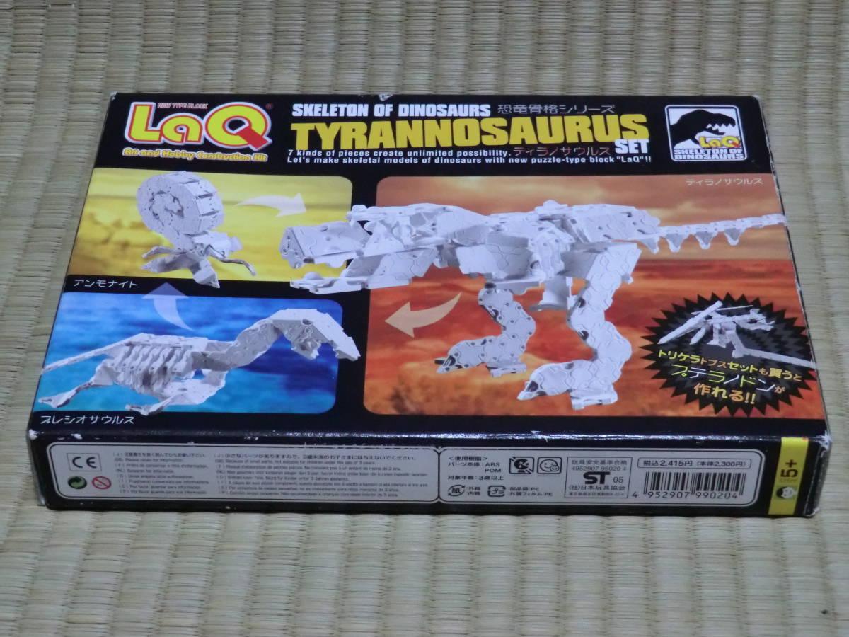 未使用品 LaQ ラキュー 恐竜 骨格シリーズ ティラノサウルス_画像1