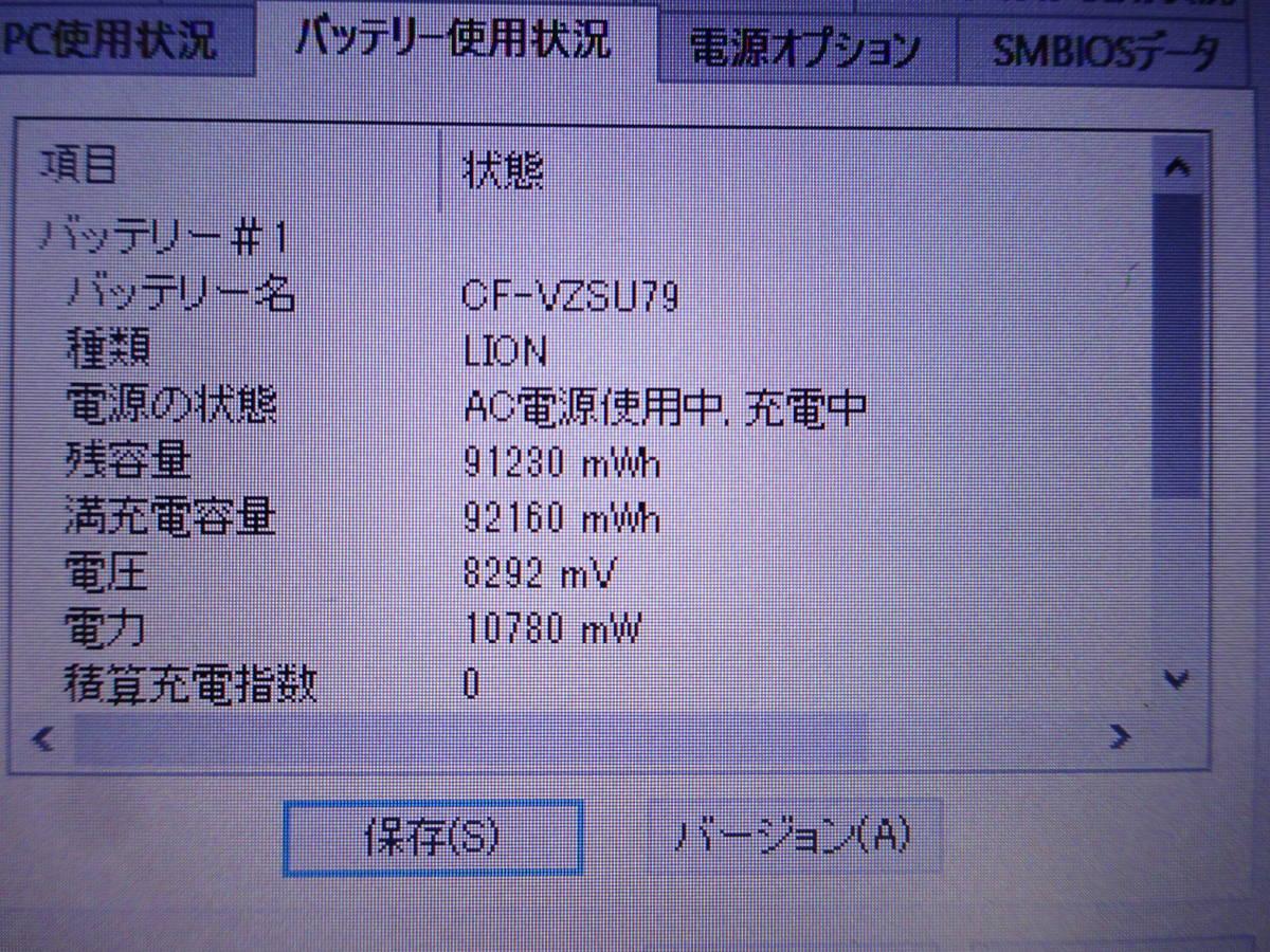 Panasonic 純正 CF-SX/NX 用 バッテリーパック CF-VZSU79JS_画像4