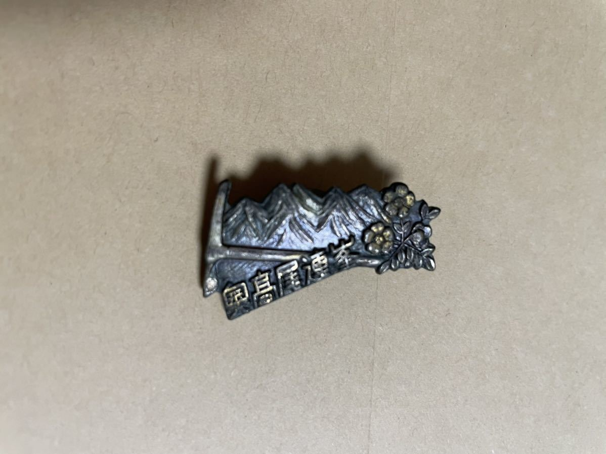 【即決】登山記念バッチ、奥高尾連峯 山バッジ_画像1
