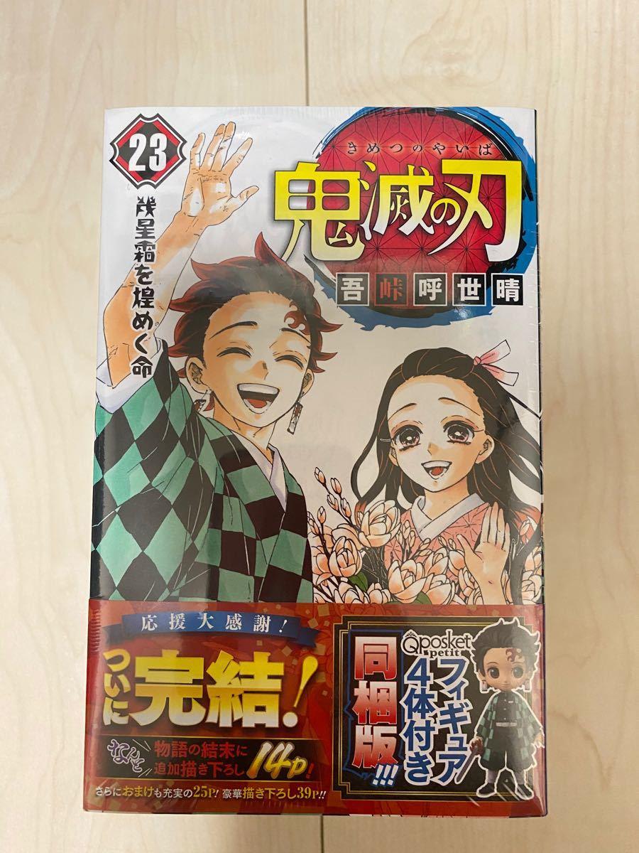 【新品未読】鬼滅の刃 全巻+23巻のみフィギュア付き同梱版