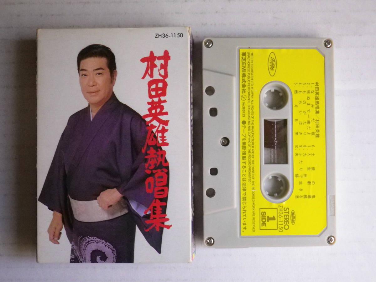 カセット 村田英雄熱唱集 歌詞カード付 中古カセットテープ多数出品中!_画像1