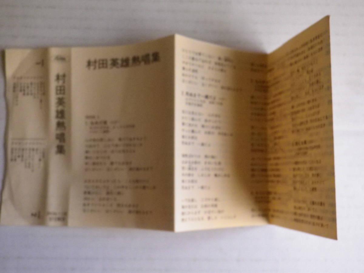 カセット 村田英雄熱唱集 歌詞カード付 中古カセットテープ多数出品中!_画像8