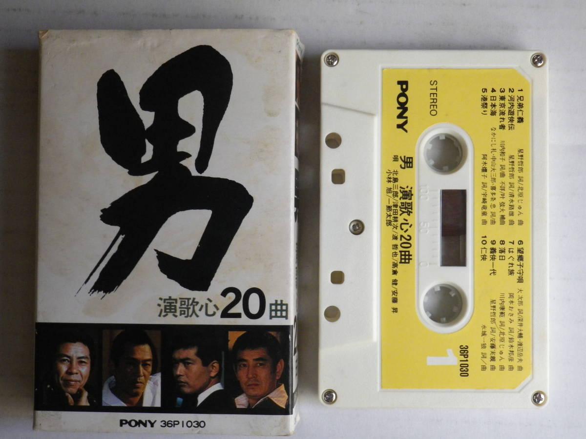 カセット 男 演歌心 20曲 歌詞カード付 中古カセットテープ多数出品中!_画像1