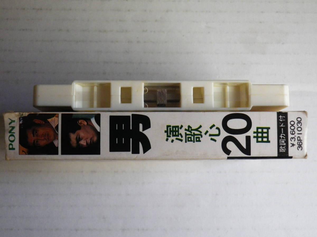カセット 男 演歌心 20曲 歌詞カード付 中古カセットテープ多数出品中!_画像4