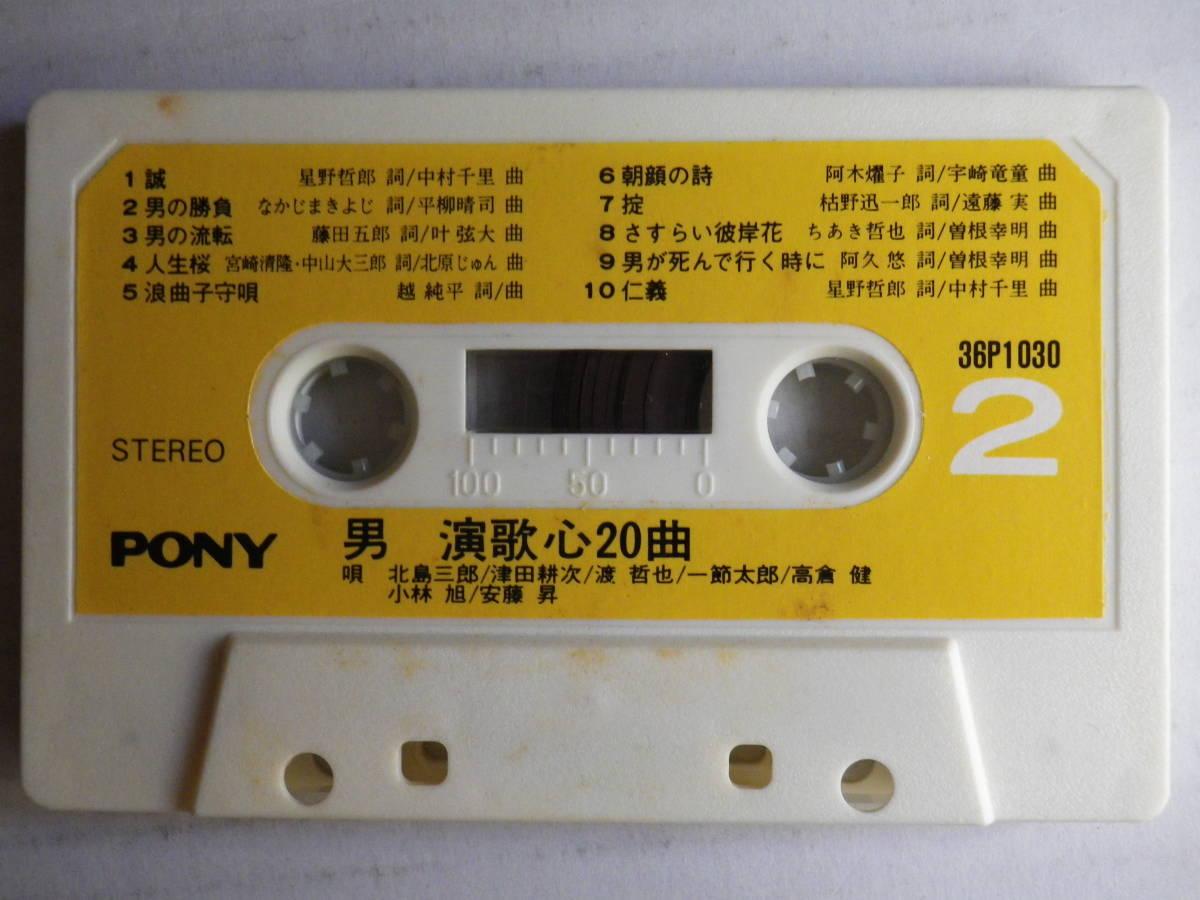カセット 男 演歌心 20曲 歌詞カード付 中古カセットテープ多数出品中!_画像7