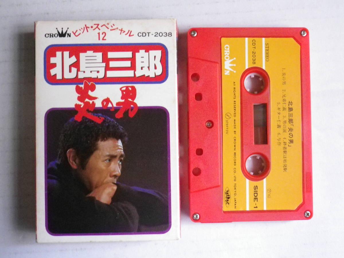 カセット 北島三郎 炎の男 ヒットスペシャル12  歌詞カード付 中古カセットテープ多数出品中!_画像1