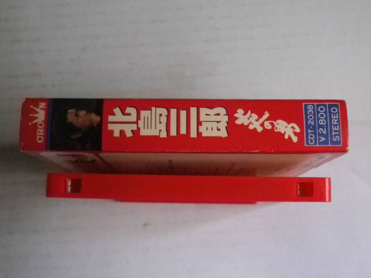カセット 北島三郎 炎の男 ヒットスペシャル12  歌詞カード付 中古カセットテープ多数出品中!_画像5