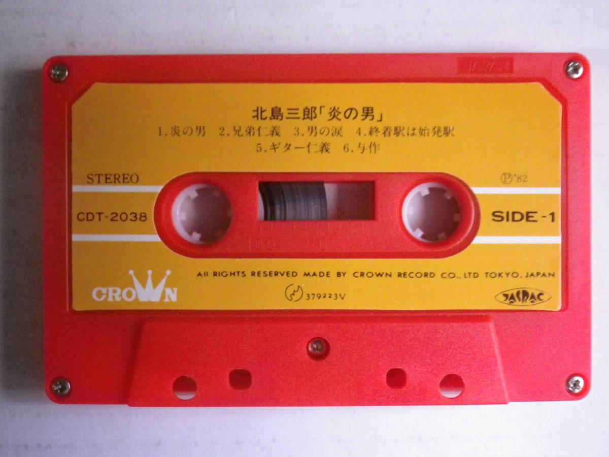 カセット 北島三郎 炎の男 ヒットスペシャル12  歌詞カード付 中古カセットテープ多数出品中!_画像6