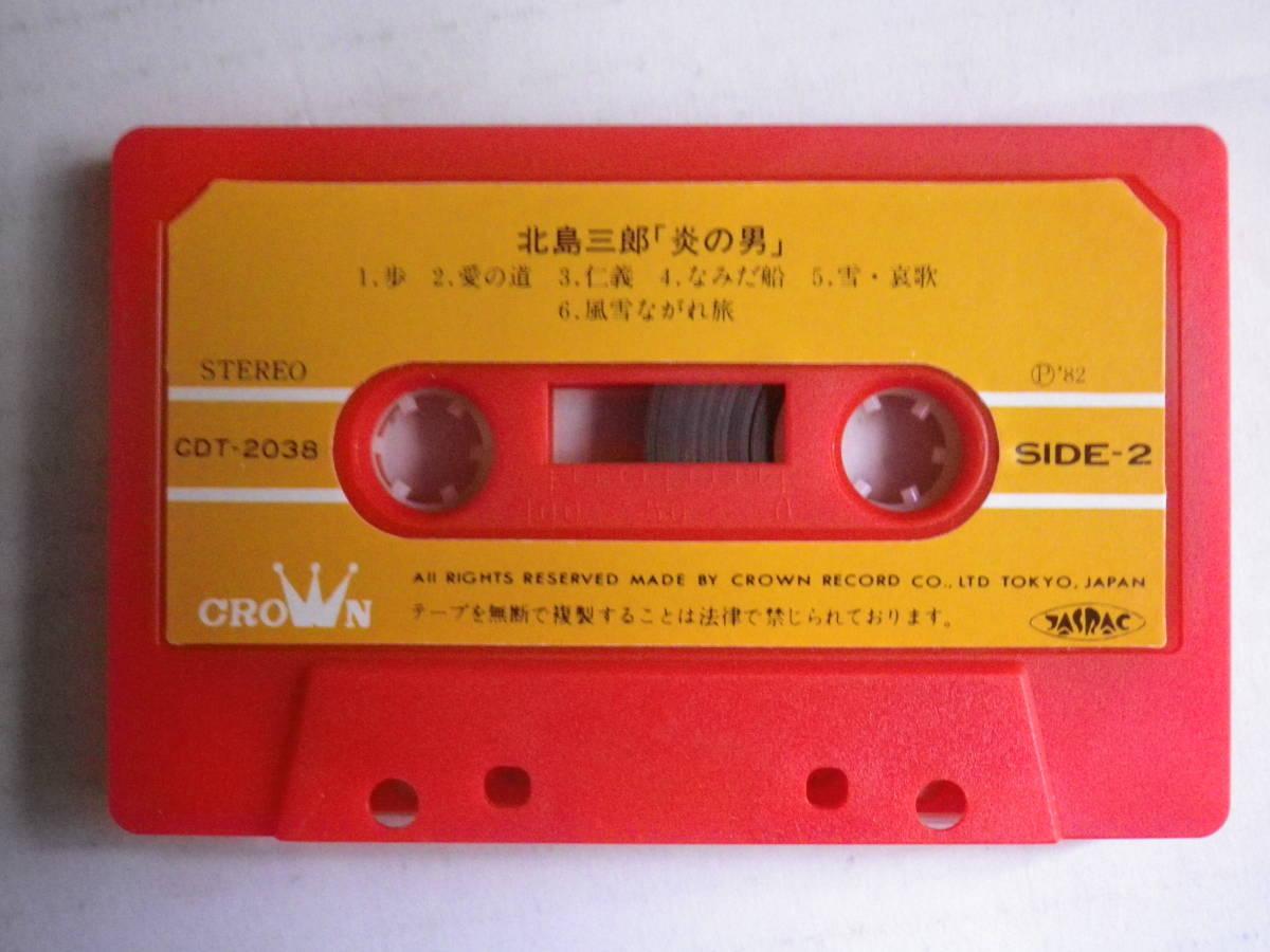 カセット 北島三郎 炎の男 ヒットスペシャル12  歌詞カード付 中古カセットテープ多数出品中!_画像7