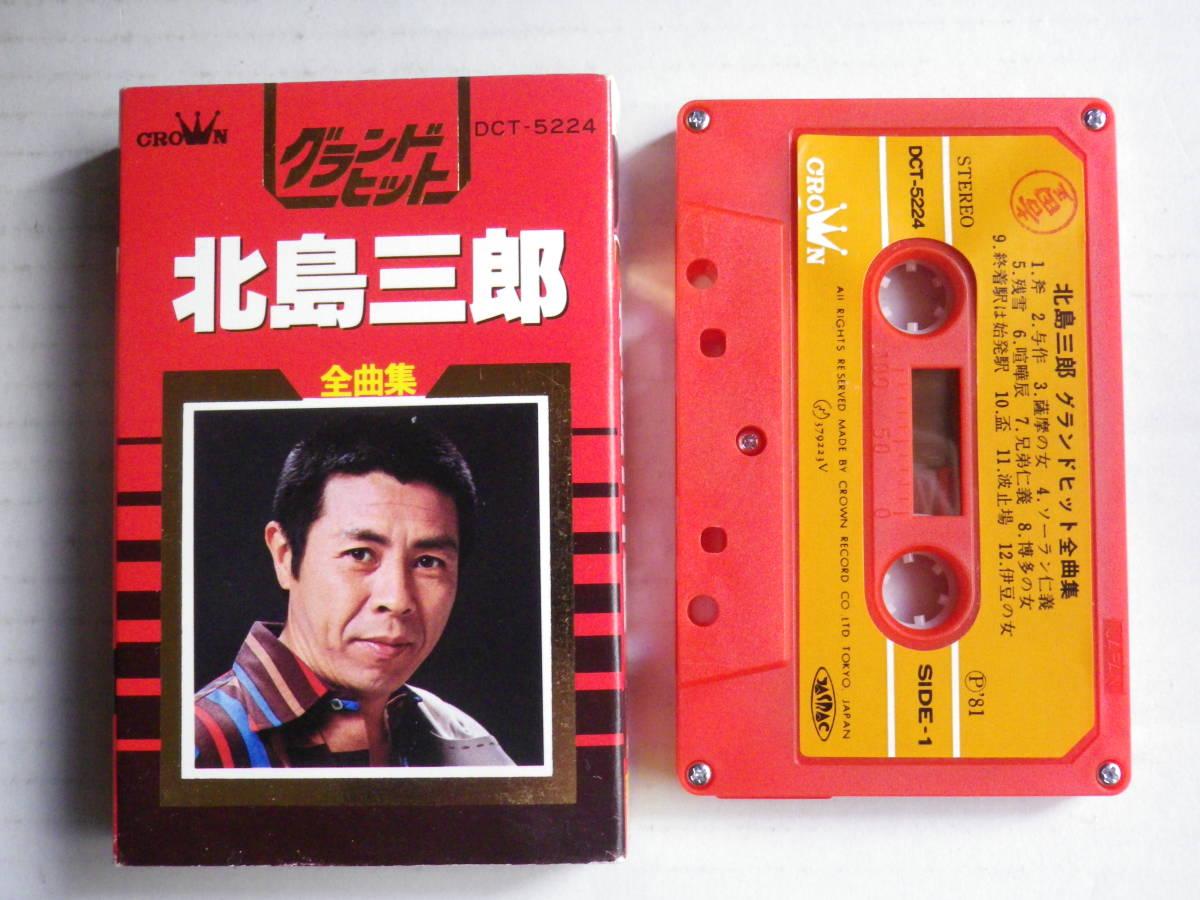 即決!500円 カセット 北島三郎 グランドヒット全曲集 歌詞カード付 中古カセットテープ多数出品中!_画像1