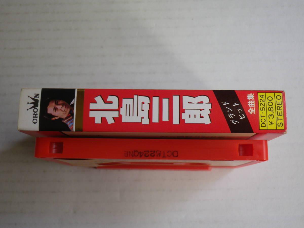 即決!500円 カセット 北島三郎 グランドヒット全曲集 歌詞カード付 中古カセットテープ多数出品中!_画像5